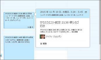 フライト情報を示す、Outlook のスクリーンショット。