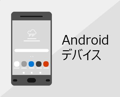 クリックして Android デバイスで Office とメールをセットアップする