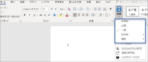 Word の既定の Azure Information Protection ラベル。