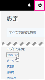 [Office 365 の設定] を選ぶ