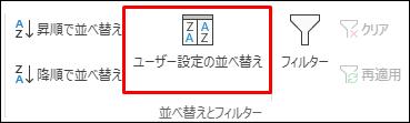 Excel の、[データ] タブの [ユーザー設定の並べ替え] オプション