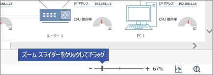 - と + ボタンがある右下隅のズーム スライダー、67% 表示