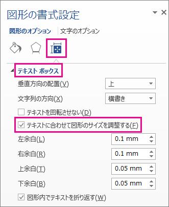 [図形の書式設定] ウィンドウで文字を均等に割り付けるための [図形のサイズ変更] の選択