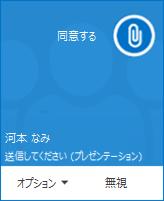 ファイル転送ポップアップ通知のスクリーンショット
