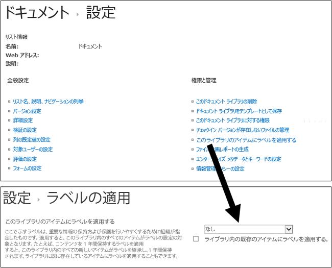 ライブラリの [設定] ページにあるラベル オプションを適用する