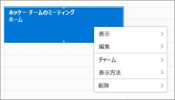 スクリーン ショットは、編集、削除などを右クリック メニュー オプションが予定表でイベントを示しています。