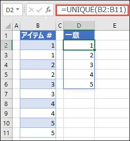 =UNIQUE(B2:B11) を使用して一意の数値リストを返す例
