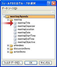 """[フィールドまたはグループの選択] ダイアログ ボックスでの """"meetingTitle"""" フィールドの選択"""