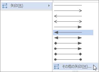 [その他の矢印] をクリックして線または矢印をカスタマイズする