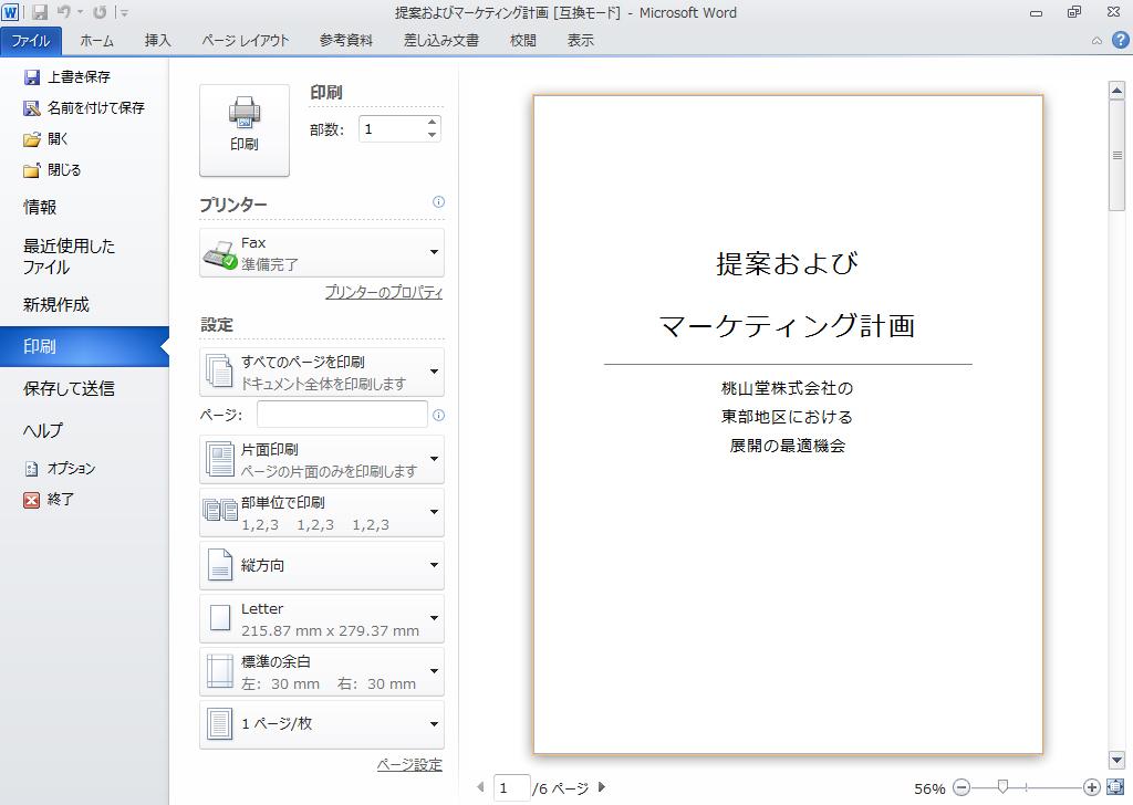 文書の印刷プレビュー