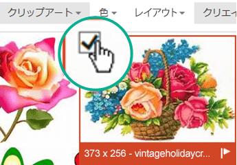 挿入する画像のサムネイル画像を選択します。チェック マークが左上隅に表示されます。