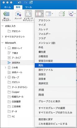 [整理]、[並べ替え] の順にクリックし、オプションのリストから選択して、さまざまな方法でメールを並べ替える