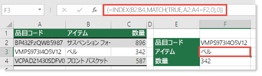 INDEX と MATCH を使用して、255 文字よりも大きい値を参照する