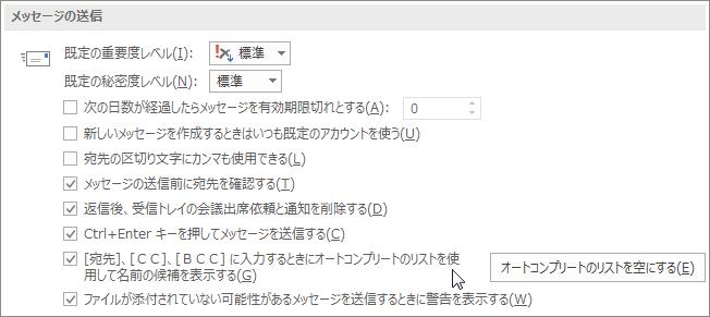 [メッセージの送信] でファイル、オプション、メールを選択し、[オートコンプリート リスト] チェック ボックスをオフにします。