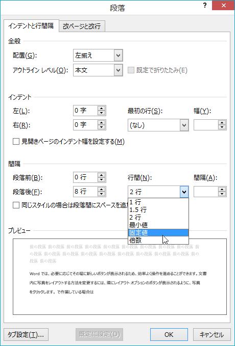 [段落] ダイアログ ボックスを使用して、テキストの行間の間隔をより具体的に設定します