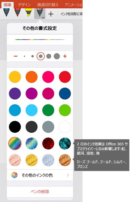 インクの色とでは、iOS での Office でのインク描画の効果