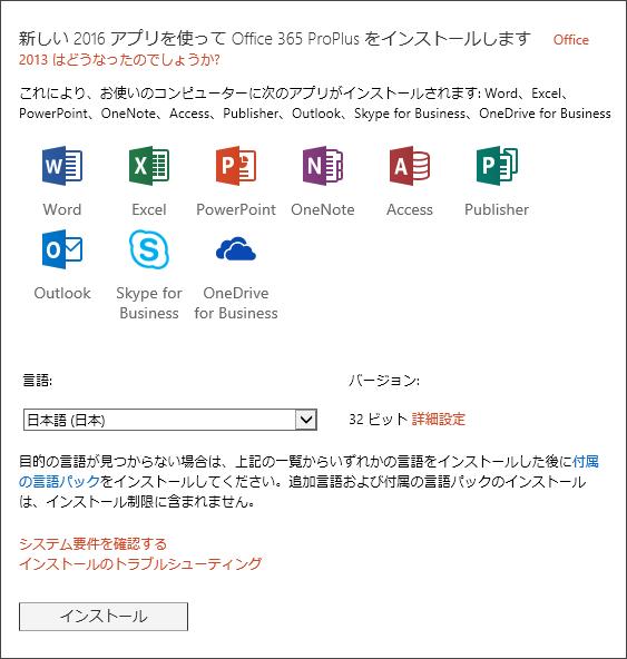 選択可能な場合は、インストールする Office のバージョンと使用する言語を選択して、[インストール] をクリックします。