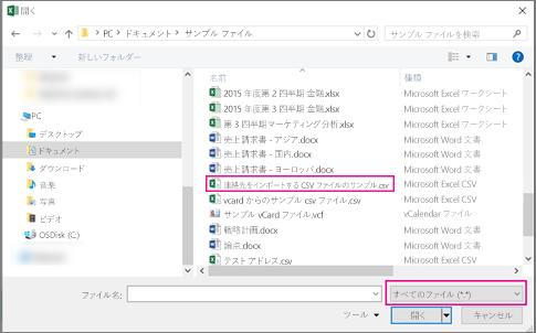 csv ファイルを検索するには、すべてのファイルを必ず検索します。