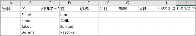Outlook からエクスポートされた連絡先の .csv ファイルの外観の例