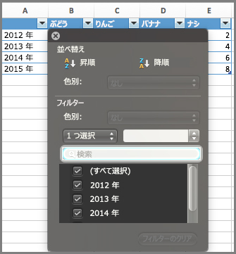 Excel for Mac でグラフをフィルター処理する