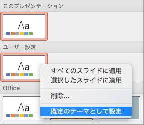 ユーザー設定テーマの [既定のテーマとして設定] オプションを表示