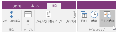 OneNote 2016 の [日付と時刻] ボタンのスクリーンショット