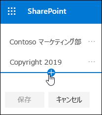 SharePoint コミュニケーションサイトのフッターにリンクまたはラベルを追加します。