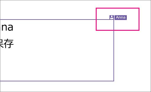Windows 版 PowerPoint 2016 のスライドのセクションで作業している他のユーザーを表示するアイコンを示す
