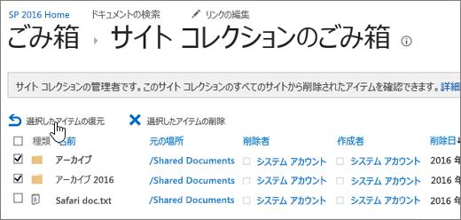 SharePoint の [復元] ボタンが強調表示された第 2 段階のごみ箱