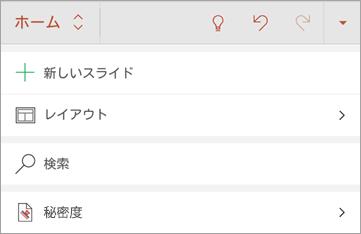 Android 用 Office の [感度] ボタンのスクリーンショット