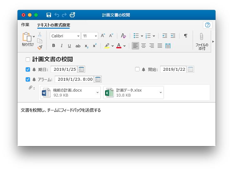 タスクの添付ファイル