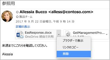 下向きの矢印と添付ファイルを削除するのには、削除を選択します。