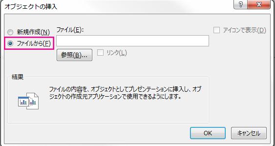 [ファイルから] オプションが選択された [オブジェクトの挿入] ダイアログ ボックス