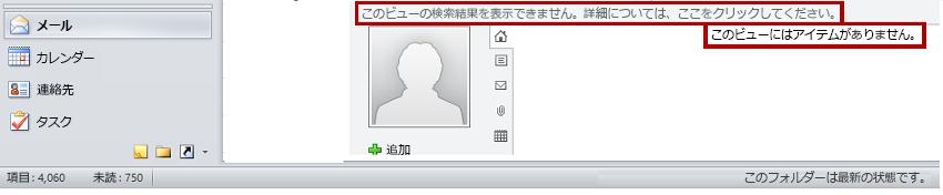 Microsoft Social Connector 機能のメッセージ
