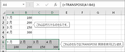 上が元のセル、下が TRANSPOSE 関数のセル