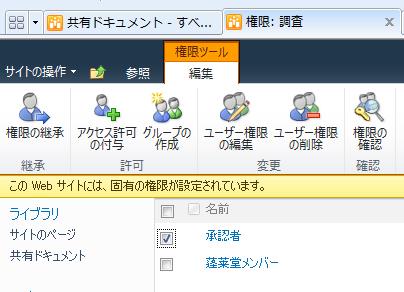 ユーザー権限の削除