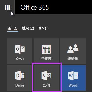 アプリ起動ツールの Office 365 のビデオ アイコン