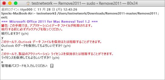 Control キーとクリックで Remove 2011 ツールを実行し、起動します。