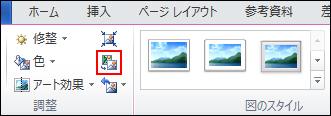 [画像ツール] の [調整] で [図の変更] をクリックします。