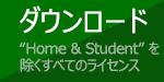 O365 または 2016 (Home and Student を除く) のライセンスをお持ちの場合は、このインストーラーをダウンロードしてください。