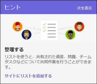 SharePoint Online サイトの使用のヒント