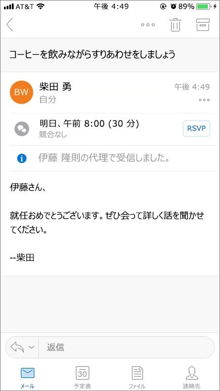 モバイル デバイス画面とメール アイテムのスクリーンショット。
