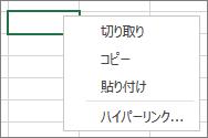 右クリックして [コピー]、[切り取り]、[貼り付け] コマンドを表示する