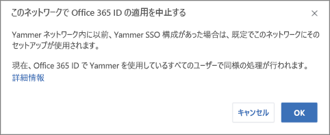 Yammer で Office 365 ID の適用を停止することを確認するためのダイアログ ボックスのスクリーンショット。 Office 365 ID の適用が既に設定されている場合、Yammer SSO は再起動します。普段から Office 365 ID を使って Yammer にログインしているユーザーには影響しません。