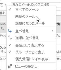 スクリーンショットは、[受信トレイ] リボンの [すべて] ドロップダウン メニューで選択する [未読のメール] オプションを示しています。