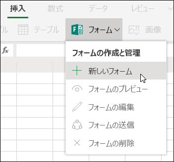 Web 用 Excel の [新しいフォームの挿入] オプション