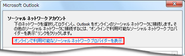 Outlook Social Connector プロバイダー ページへのリンク