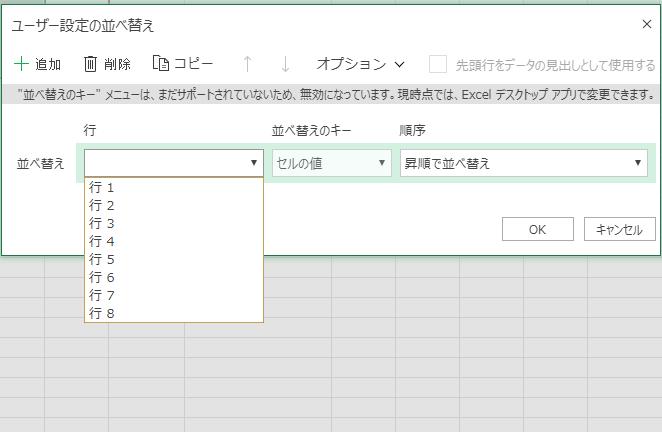 ユーザーが並べ替えを行える行を表示する
