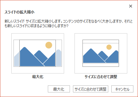 [最大化] を選んで領域を最大限に活用するか、[サイズに合わせて調整] を選んでコンテンツが確実に縦向きのページに収まるようにします。