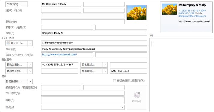 Outlook の連絡先カードの一部を入力する